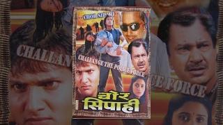 CHOR SIPAHI - Nepali Full Film - Comedy Film - Rajesh Hamal, Bhuwan KC, Nikhil Upretti