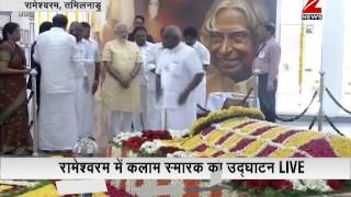 Watch: PM Modi inaugurates APJ Abdul Kalam Memorial in Rameswaram | कलाम स्मारक का उद्घाटन