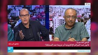 ...الأراضي الفلسطينية.. قانون ضد الجرائم الإلكترونية أم