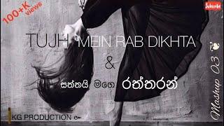 TUJH MEIN RAB DIKHTHA HAI | Saththai Mage Raththaran | TUJH  & Saththai | Sinhala & Hindi mashup 03