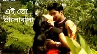 SONG - prothom premer prothom chhoya ki misti . ( প্রথম প্রেমের প্রথম ছোঁয়া কি মিষ্টি )