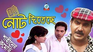 Comedy King Shahin - Note Diteche | নোট দিতেছে | Bangla Koutuk 2018 | Sangeeta