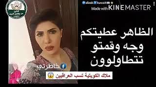 فضيحة الفنانه الكويتيه ملاك