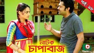 Bangla Comedy Natok | Chapabaj EP - 98 | ATM Samsuzzaman, Hasan Jahangir, Joy, Eshana, Any