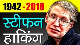 Stephen Hawking Biography In Hindi | Inspirational And Motivational Story | A Brief History Of Time