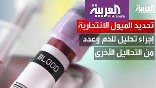 تحديد ميول الانتحار عن طريق تحليل الدم
