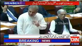PTI Shah Mehmood Qureshi Interior Minister Dabangh Speech In Parliament 18 Sep 2018