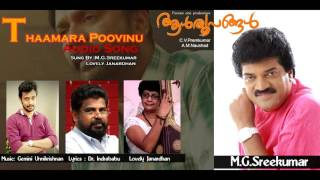 Thaamarappovinu Aalroopangal movie song