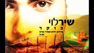 שיר לוי בוקר צלצול-Shir Levi Boker
