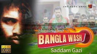 Bangladeshi Cricket Song 2018 | Bangla Wash | by Saddam Gazi | Music Video | ☢☢ EXCLUSIVE ☢☢
