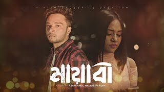 Mayabi | Bangla Romantic Short Film (2017) | Sabbir Arnob | Samira Khan Mahi