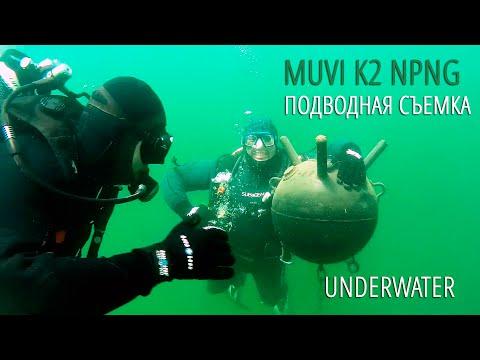 Xxx Mp4 Экшн камера Muvi K2 NPNG Подводная съемка Underwater HelpfulDevices 3gp Sex
