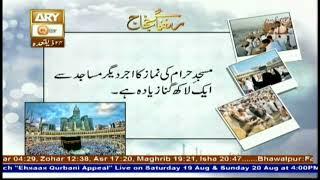 Rehnuma-e-Hujjaj - 17th August 2017 - ARY Qtv