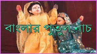 putul nach /doll dance/ অরিজিনাল পুতুল নাচ দেখুন