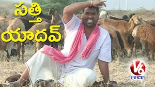 Bithiri Sathi As Shepherd | Satirical Conversation With Savitri | Teenmaar News | V6 News