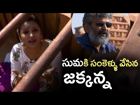 Anchor Suma Arrested By SS Rajamouli In Baahubali Sets | Hilarious | TFPC