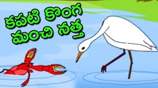 Telugu Moral Stories For Children | Kapati Konga - Manchi Natta | Kids Moral Stories | Bommarillu