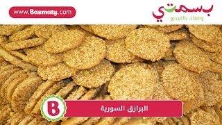 طريقة عمل البرازق السورية - Sesame Cookies - Barazek