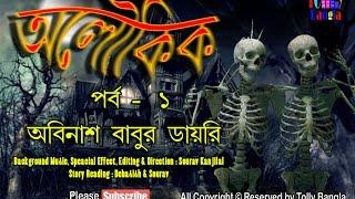 Aloukik - a horror story series - Abinas Babur Diary - 1st Episode - Present By Tolly Bangla - 2017