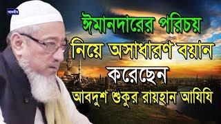 Bangla Waz 2016  Maolana Abdus Sukkur-Eamandarer Porichoy...01819 330853