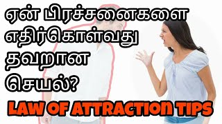 Simple problem handling tips | Law of attraction technique in tamil