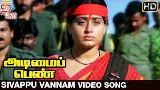 Adimai Penn Tamil Movie Songs HD   Sivappu Vannam Video Song   Vijayashanthi   Dasari Narayana Rao