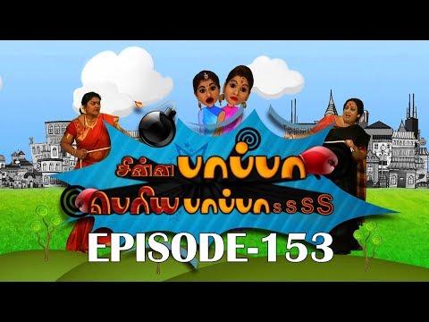 Xxx Mp4 Chinna Papa Periya Papas Episode 153 25 11 2017 3gp Sex