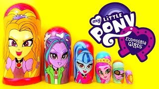 Equestria Girls Dazzlings Toys Surprise Nesting dolls with My Little Pony Toys!