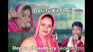 गोरी तू कित चाली || Haryanvi Dance Ragni 2017 || Deepa Chaudhary & Nanak Chand || Keshu Haryanvi