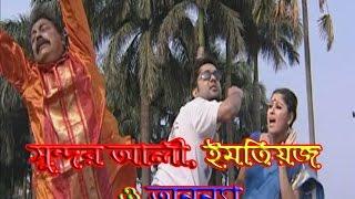 Sundora Ali, Imtiaz O Ananna | Sumaiya Shimu | Joy | Al Mansur | Bangla Natok