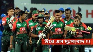 উরে এল দুঃসংবাদ!! স্বপ্নের যুক্তরাষ্ট্রে খেলা হচ্ছে না বাংলাদেশের   bangladesh cricket news