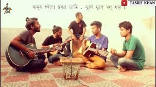 Dil Diya Jare Valobashilam by Kishor Polash | Cover by kureghor | দিল দিয়া যারে | কুঁড়েঘর |