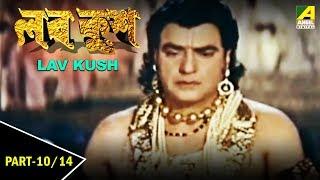 Lav Kush | লব কুশ | Bengali Children's Movie | Devotional Movie | Part - 10/14