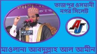 নতুন সাঈদী  Abdullah Al Amin New Waz 2017 সারা বাংলার মন জয় করে নিল যার ওয়াজে bangla new waz