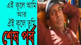 Bangla natok Ei Kule Ami r Oi Kule Tumi Last Part 117 Bangla Natok 2016