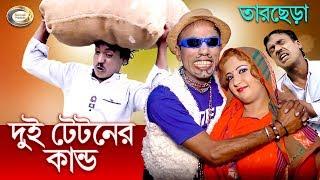 Bangla Natok || Tarchera Vadaima || Dui Tetoner Kando || দুই টেটনের কান্ড || Sonali Products