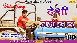2018 का सबसे हिट गाना - Desi Jamindaar - देसी जमींदार- Sannu Doie - Superhit Haryanvi Songs 2017