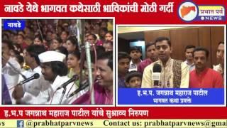 Prabhat Parv News,  Navade Yethil Bhagavath Katha