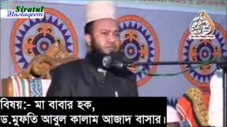 Bangla Waz Subject- Ma Babar Huq (মা বাবার হক) by Abul Kalam Aza Bashar