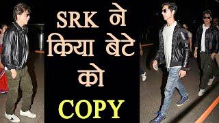Shahrukh Khan and Aryan Khan SPOTTED in SAME LOOK at Mumbai Airport ! | FilmiBeat