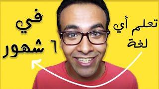 كيف تتعلم أي لغة في 6 أشهر؟ learn any language within 6 months    TSP SULTAN