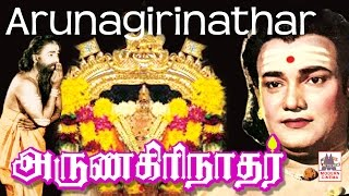 Arunagirinathar Full Movie | TMS | Tamil Bhakthi Film | அருணகிரிநாதர்