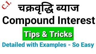 Compound Interest- Tips & Tricks | Mathematics C.I. full tutorial in Hindi | Effective Study