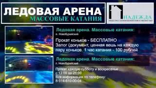 Ледовая арена п. Новобурейский МАССОВЫЕ КАТАНИЯ
