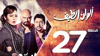 مسلسل الوان الطيف الحلقة | 27 | Alwan Al taif Series Eps