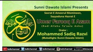 Seerat E Sayyadana Umar Farooq E Azam Radiyallahu Anhu By Sadiq Razvi