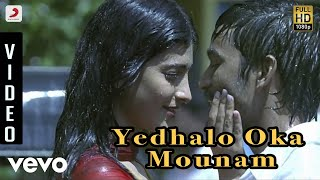 3 (Telugu) - Yedhalo Oka Mounam Video | Dhanush, Shruti | Anirudh