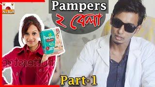 Pampers ২ বেলা | Part (01) | Bangla funny video | No ball |
