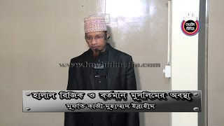 174 Jumar Khutba Halal Rijik O Bortoman Muslimer Obosta by Mufti Kazi Muhammad  Ibrahim