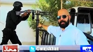 Mahaaz 26 June 2016 - Can New Special Force Battle Terrorists in Karachi?